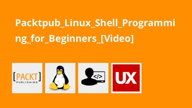 آموزش برنامه نویسی شل در لینوکس برای مبتدیان